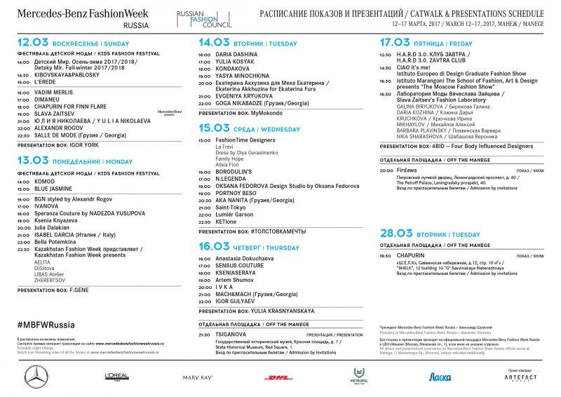 Schedule_FW17-18