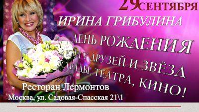День Рождения Ирины Грибулиной в кругу друзей!