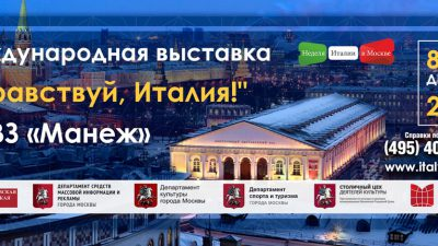 Московская международная выставка «ЗДРАВСТВУЙ, ИТАЛИЯ!»