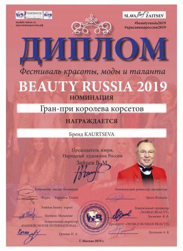 Дипломы Каурцева666888