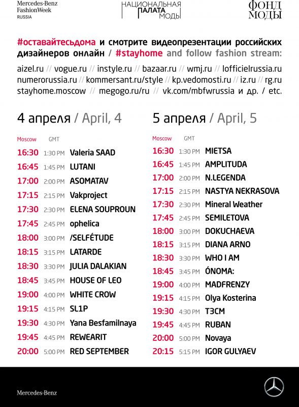 MBFW_Russia_40_schedule