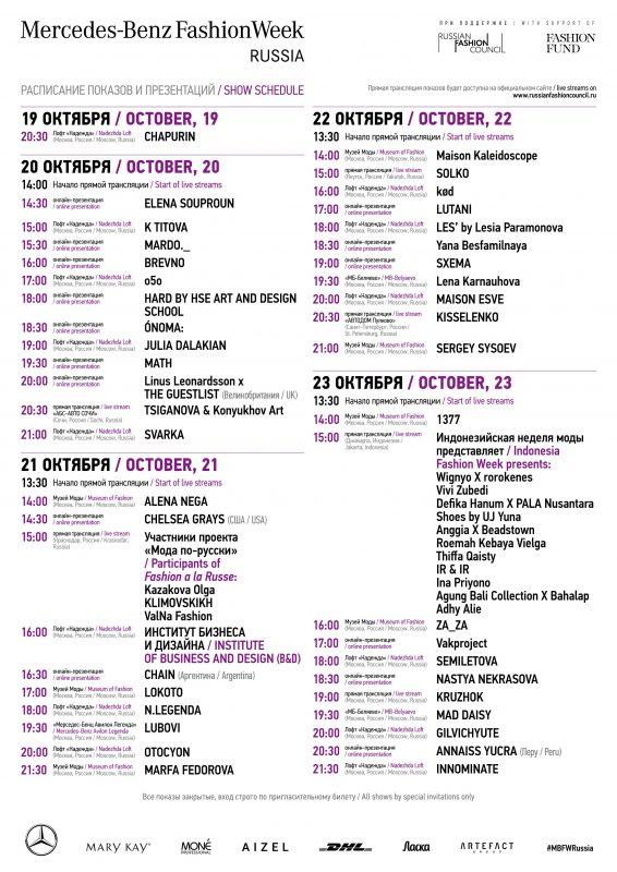 MBFWR41_Schedule_A4 (3)